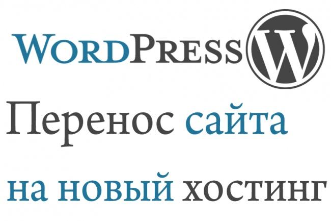 Перенос сайта WP на новый хостингДомены и хостинги<br>Перенесу сайт Wordpress на другой хостинг. Перенос сайта включает в себя: Подготовку нового хостинга к работе (FTP, база данных) Перенос файлов от старого хостинга Перенос баз данных (БД) Перенос домена Проверку корректности работы сайта на новом хостинге После выполнения кворка, вы всегда можете обратиться ко мне за консультацией. Чтобы сделать перенос мне необходимо: - доступ к админке сайта - доступ к хостингу со старым сайтом - доступ к хостингу с новым сайтом При необходимости, добавляйте услуги из опций. Не стесняйтесь связываться со мной. На все свои услуги даю гарантии.<br>