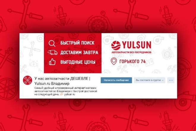 Дизайн группы ВКонтакте, фейсбукДизайн групп в соцсетях<br>Оформлю Вашу группу вконтакте за 1 час. В цену включено: дизайн обложки сообщества дизайн аватарки дизайн шаблона поста.<br>