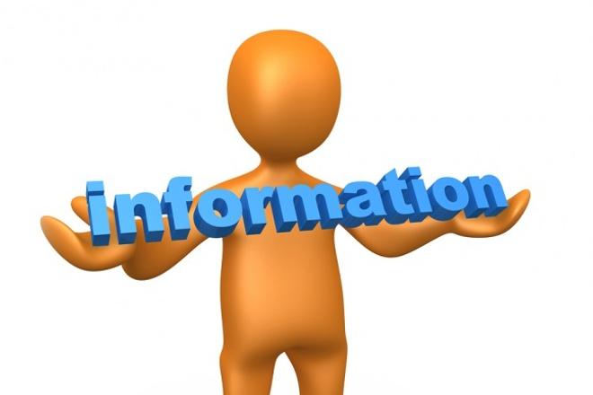 Найду любую информациюПерсональный помощник<br>Добрый день. Найду необходимую вам информацию в интернете. Возможно, различные фото, текст, статьи, видео/аудио файлы.<br>