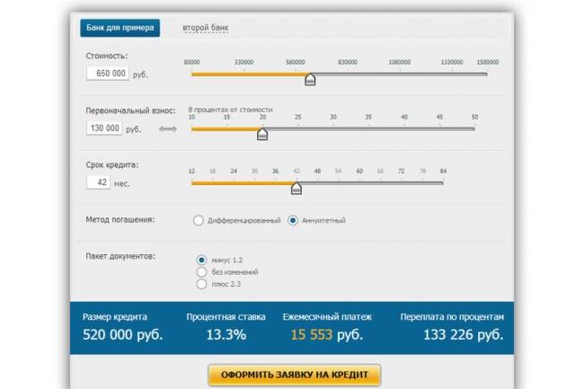 Онлайн калькулятор на сайтСкрипты<br>Реализую для вашего сайта онлайн-калькулятор (подсчет результата без перезагрузки страницы). При разработке могу использовать библиотеку jquery, JsHttpRequest или без их использования, на чистом javascript.<br>
