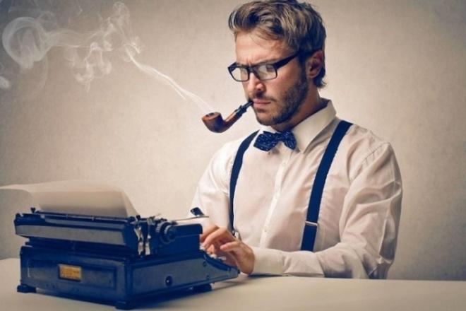 Напишу живые тексты, без воды и обещаний 100% уникальности. 5000 симвСтатьи<br>Сколько предложений от копирайтеров Вы можете увидеть на этом сайте? Десятки, сотни. . . И мой кворк - не исключение. Почему стоит сотрудничать со мной? Копирайтинг - это дело души. Это не просто натыкать ключей в статью и назвать ее SEO. Я понимаю, что копирайтинг - это углубленное изучение материала, а не рерайт, доведенный до определенного процента уникальности. Какие преимущества работы со мной можно выделить? В первую очередь, это особенный подход. Не шаблонные тексты, которыми набит интернет. Не вода, которая заполонила дешевые сайты и разделы, написанные абы как. Я НЕ гарантирую Вам 100% уникальность, но напишу статьи с душой и энергией, ведь кто еще сможет вдохнуть жизнь в слова и предложения, если не копирайтер. Нужен творец, а не штамповщик? Давайте сотрудничать. Я люблю свою работу и радею за чистоту языка. Думаю, это лучшая характеристика копирайтера. Если Вы - адекватный заказчик, которому нужен понятный текст, написанный для людей, а не для роботов поисковых систем, мы подружимся! Самые любимые тематики - домашние животные, медицина, автомобили, строительство, косметология (услуги).<br>