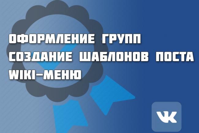 Сделаю аватар или обложку, мощное вики-меню и шаблоны 1 - kwork.ru