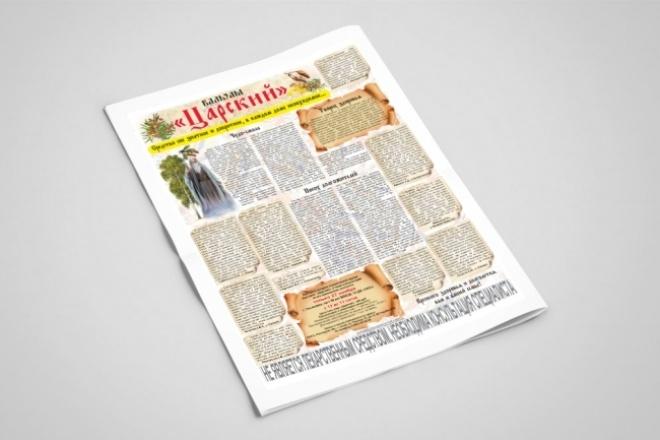 Верстка газеты 1 - kwork.ru