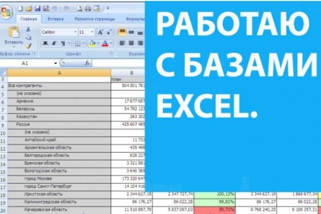 Работаю с базами в ExcelПерсональный помощник<br>Форматирование информационных баз. Отфильтрую базу по необходимым Вам рубрикам, уберу дубли. Дополню информацию.<br>