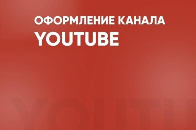 Оформление YouTube каналаДизайн групп в соцсетях<br>Добрый день! Готов оформить ваш YouTube канал. Сделаю красивую и современную шапку для канала. Также нарисую аватар и превью для любого вашего видео. Использую Cinema4D, Adobe Photoshop За один кворк 500р вы получаете: - Шапку - Работа до финального результата, пока не примет заказчик. Буду рад сотрудничать с вами!<br>