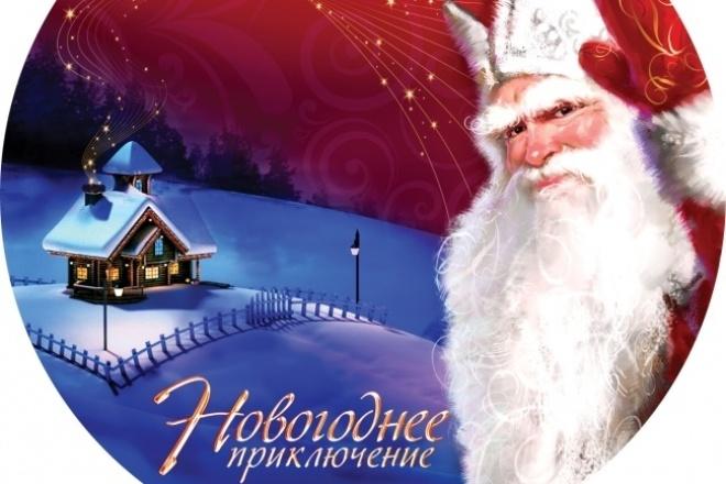 Персональное Видео поздравление от Деда Мороза для ДетейПоздравления<br>В преддверии Нового года, предлагаю личные поздравления от Деда Мороза (Именные) для Детей ! Порадуйте своих малышей поздравлениями от самого Деда мороза! Пример Видео - http://vimeo.com/240720196<br>