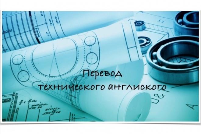 Перевод технического английского на русскийПереводы<br>Переведу с английского на русский и наоборот. Большой опыт перевода технических текстов, в основном в сфере IT и производства.<br>