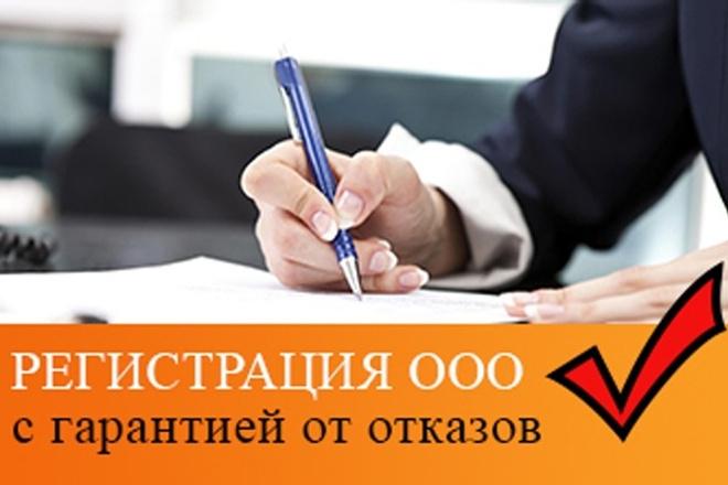 Регистрация ооо с одним учредителем документы декларация 3 ндфл 2019 видео на свое обучение