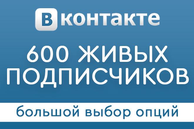600 подписчиков - друзей Вконтакте на Ваш профиль или в группу 1 - kwork.ru