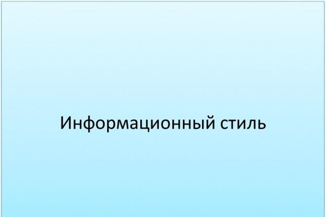 Напишу статью в информационном стиле 1 - kwork.ru