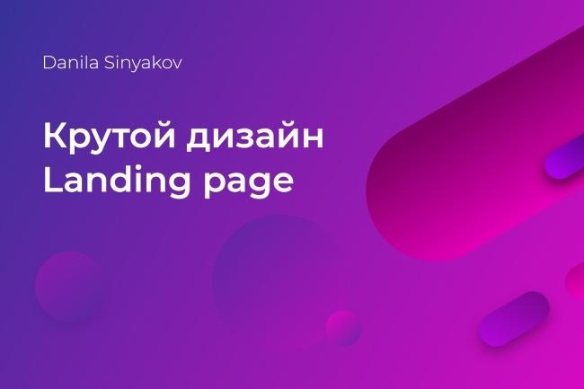 Качественный и продуманный дизайн Landing page 1 - kwork.ru