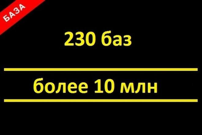 230 баз e-mail адресов - огромное количество контактов 1 - kwork.ru