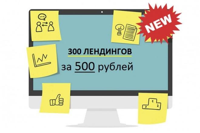 300 лендингов за 500 рублей 16 - kwork.ru