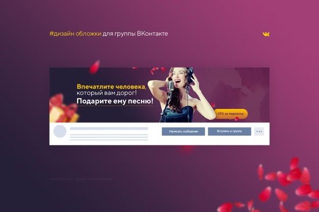 Создам обложку для группы ВК 1 - kwork.ru