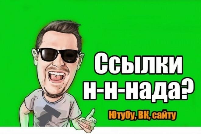 Ссылки для Сайта, Ютуб канала или групп ВКонтакте 1 - kwork.ru