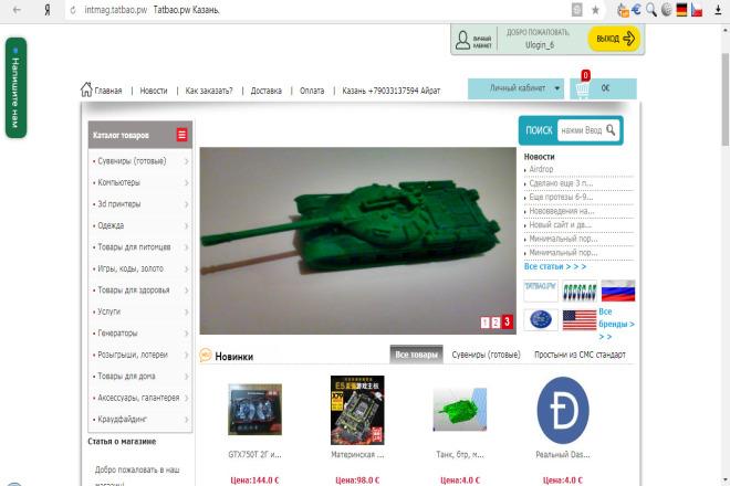 Мощный интернет магазин с простеньким дизайном 2 - kwork.ru