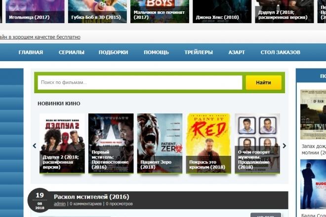 Автонаполняемый сайт кино - ДЛЕ12. Более 100 новостей 1 - kwork.ru
