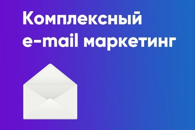 E-mail маркетинг, дизайн-оформление и отправка писем 1 - kwork.ru