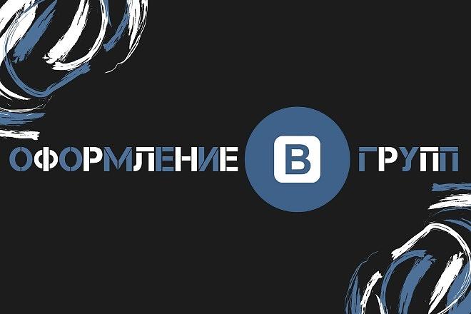 Оформление групп ВКонтакте 1 - kwork.ru