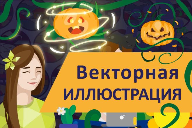 Создам векторную иллюстрацию по вашей тематике 1 - kwork.ru