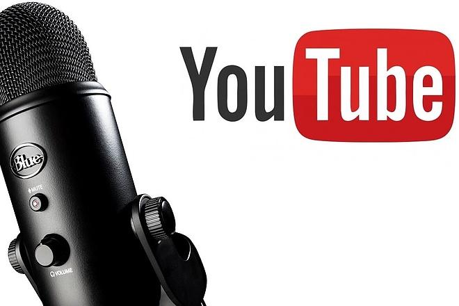 Озвучка для YouTube канала - профессиональный диктор 1 - kwork.ru