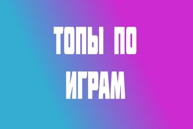 Игры 1 - kwork.ru