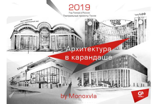 Графика - рисую на бумаге современную архитектуру в карандаше 1 - kwork.ru