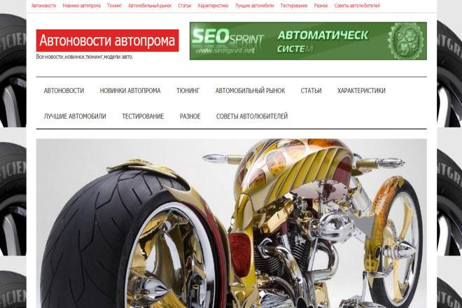 Сайт автомобильные новости 4 - kwork.ru