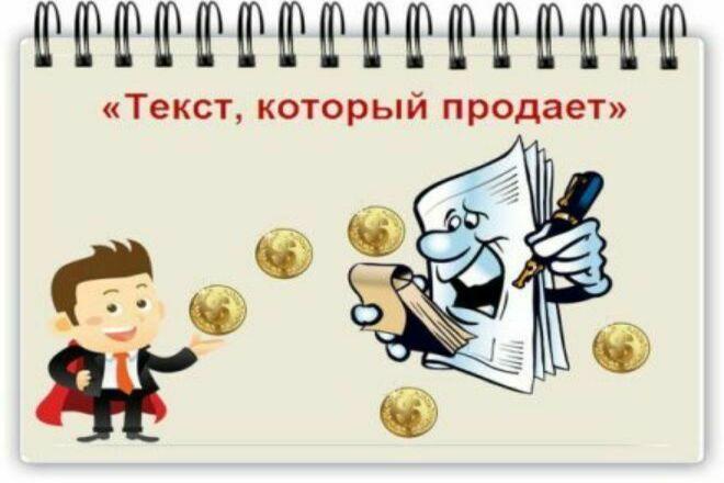 Эффективные тексты на главную страницу сайта 1 - kwork.ru