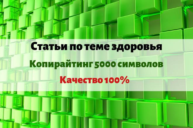 Напишу уникальные полезные тексты на тему здоровья 1 - kwork.ru