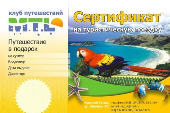 Разработаю сертификат, листовку, купон 1 - kwork.ru