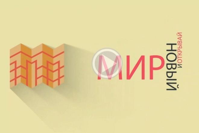 Инфографика для вашей компанииПрезентации и инфографика<br>Сделаю видео-инфографику для вашей компании длинной от 40 секунд до 1 минуты. По вашему желанию в видео можно добавить диаграммы, схемы, озвучку и прочее. Пример видео: http://youtu.be/vE78L7dfMmU Пример озвучки: http://youtu.be/EGUecLRPYog<br>