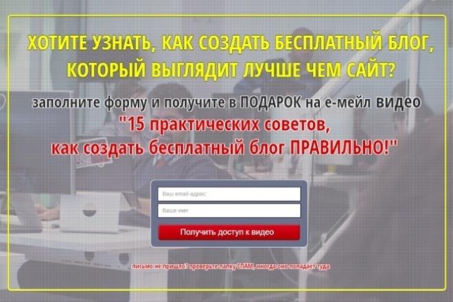 Создам профессиональную страницу захвата - лендинг пейдж 1 - kwork.ru
