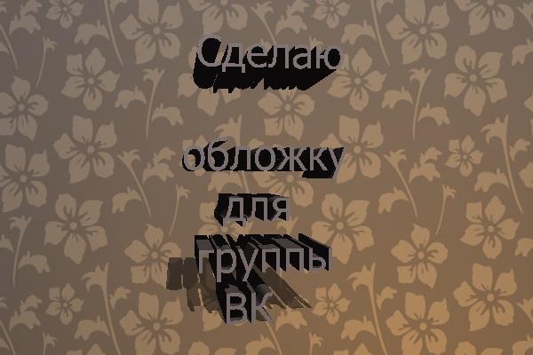 Сделаю обложку для группы в вк 1 - kwork.ru