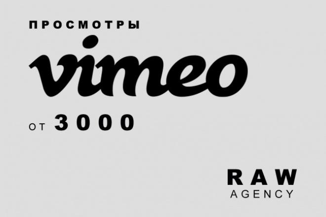 Просмотры на VimeoПродвижение в социальных сетях<br>Добавим вашему видео, выложенному на сервисе Vimeo - 3000 качественных просмотров. Увеличьте количество своих фанатов!<br>