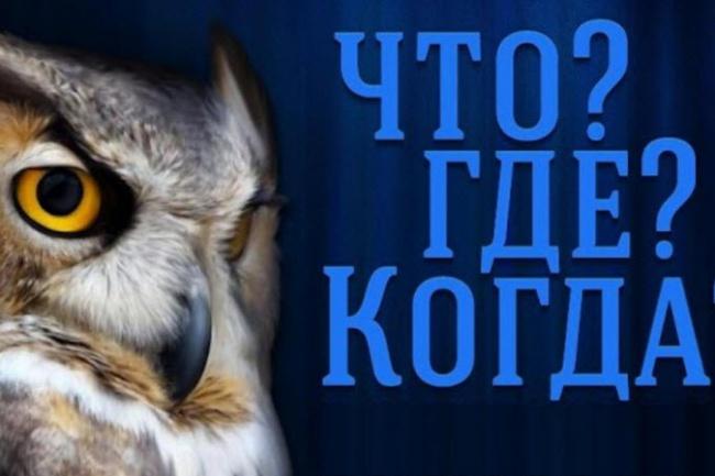 Сценарий для игры Что Где Когда под заказ для любого возраста 1 - kwork.ru