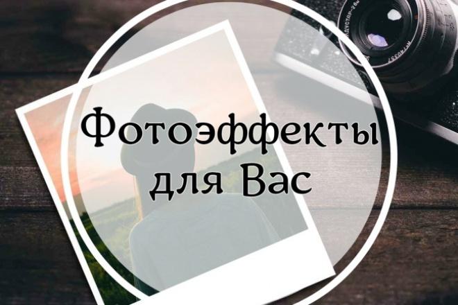 Обработка Ваших фотографий 1 - kwork.ru