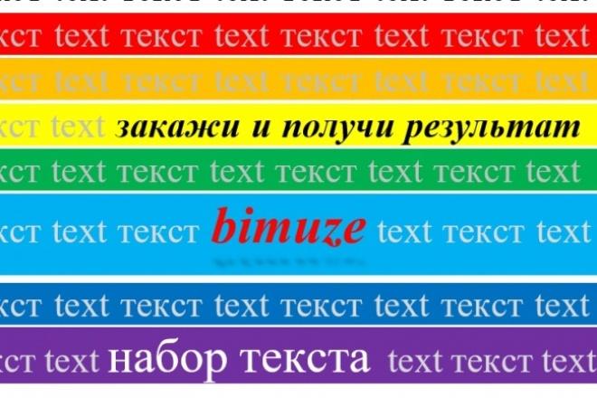 Набор текста с фото, сканов, рукописей и тпНабор текста<br>Наберу текст с сканов , фотографий или картинок . Так же берусь как за печатный так и рукописный текст. Языки: русский, украинский, английский, итальянский . Готова к сотрудничеству с клиентами. С уважением bimuze<br>