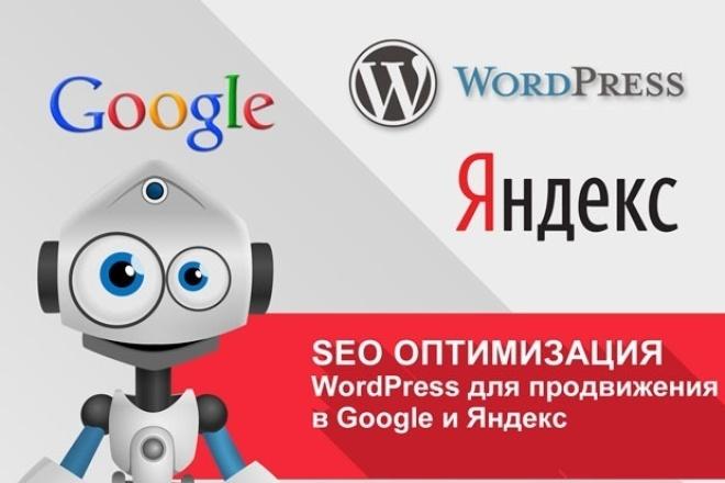 SEO-оптимизация сайтов на WordPressВнутренняя оптимизация<br>В один кворк входит : - Создание карты сайта - Настройка правильного robots.txt - Добавлю сайт в вебмастера Google и Яндекс - Установлю мощный плагин сжатия изображении без потери качества - Установка плагина защиты сайта от взлома путем смены адреса админки - Общее ускорение работы сайта - Удаление транзиентов и ревизий постов<br>