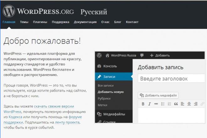 Сделаю сайт на Wordpress 1 - kwork.ru