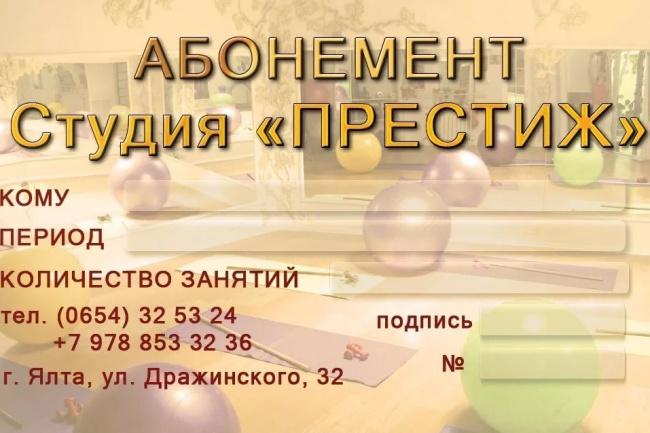 Дизайн абонемента 1 - kwork.ru