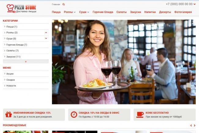 Готовый интернет-магазин пиццы, роллов, суши, доставка еды и обедовПродажа сайтов<br>Вы получите готовый интернет-магазин с необходимым функционалом для успешного запуска бизнеса по доставке пиццы, роллов, суши, еды, обедов, продуктов питания на популярном движке OpenCart / OcStore 2.1.0.2 с адаптивным шаблоном с бесплатной лицензией GNU GPL Дополнительные опции: Помощь в регистрации домена и хостинга. Установка магазина на хостинг. Разработка простого логотипа в виде названия сайта. Добавление товаров с описаниями и картинками, представленных вами, либо с указанного сайта поставщика.(1 доп. опция = до 50 товаров) Подборка и установка дополнительных модулей (не входящих в базовый функционал) под ваши нужды. Изменение цветовой гаммы магазина по согласованию с вами. Оказываю услуги по администрированию и CEO продвижению интернет-магазинов. Все мои кворки смотрите здесь: http://kwork.ru/user/volzahar<br>