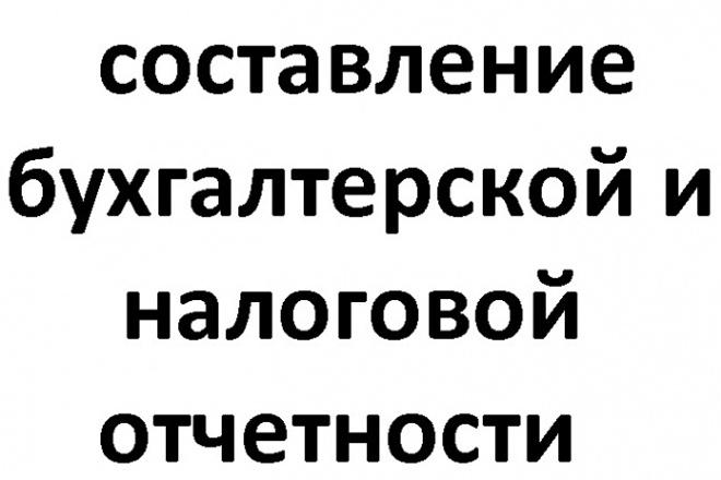 Составлю декларацию 2 НДФЛ, 3НДФЛ, 6НДФЛ, по транспортному налогу 1 - kwork.ru