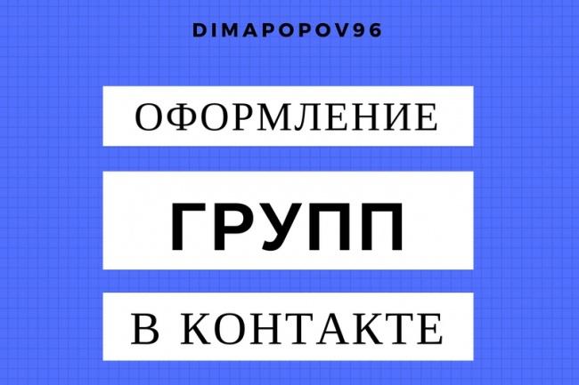 Оформление групп и сообществ VK 1 - kwork.ru