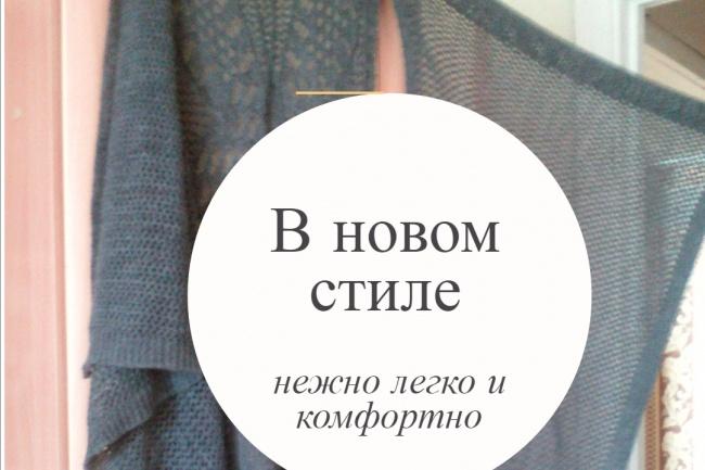 Создаю посты для Instagram и Facebook, можно из вашего материала 1 - kwork.ru