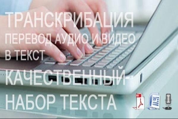 Наберу текст или сделаю транскрибацию аудио, видео в текстНабор текста<br>Здравствуйте, благодарю что посетили мой кворк. Буду рада нашему сотрудничеству. 1 кворк включает в себя набор текста до 17000 знаков на русском языке с Ваших фотографий и/или отсканированных страниц (в том числе - рукописного текста), с проверкой основных орфографических ошибок. 1 кворк - грамотная транскрибация до 60 минут аудио/видео в текст на русском языке.<br>
