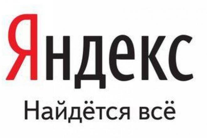 Создам рекламную кампанию в Яндекс.Директ 1 - kwork.ru