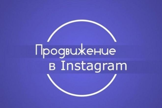 6.000 подписчиков в Instagram с гарантией от списания-отписок 10 днейПродвижение в социальных сетях<br>Вы получите 6.000 подписчиков на ваш профиль с гарантией от списания/отписок 10 дней! Заказывая эту услугу, вы получите 6.000 подписчиков на ваш аккаунт в Instagram. Нужно больше подписчиков в Instagram? Заказывайте сразу несколько заказов! Списания/отписки могут быть, от 0 до 40%, у кого-то их нет, а у кого то 40% (уведомляю заранее), но это не страшно, у вас есть гарантия. Гарантия целых 10 дней. Я без проблем все докручу. Гарантия качества - более 100 отзывов на форуме Zismo. Что потребуется? От вас потребуется только ссылка на ваш аккаунт. Внимание! Аккаунт должен быть открыт, чтобы я мог работать с ним. Постоянным клиентам делаю больше, чем заказали.<br>