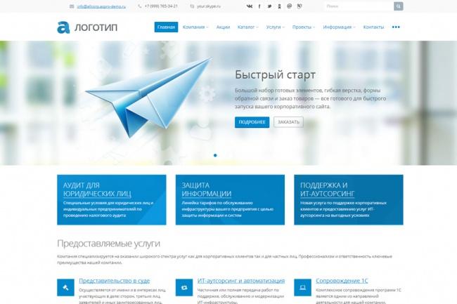 Создам корпоративный сайт или сайт-визитку 1 - kwork.ru