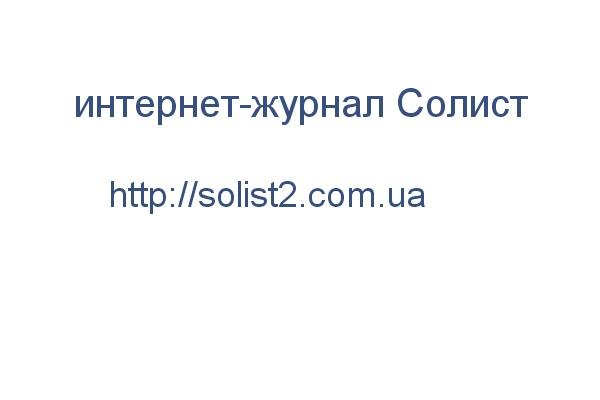 Размещу статью со ссылкой на сайте навсегдаСсылки<br>Размещу на сайте - интернет-журнал Солист http://solist2.com.ua Вашу тематическую статью, рекламный пресс-релиз с Вашей вечной ссылкой (навсегда). Статья размещается на главной, в соответствующем тематическом разделе сайта или разделе Реклама, Пресс-релизы (правая боковая колонка сайта). Время размещения на главной станице сайта - 3 месяца, затем статья переходит на внутренний уровень. В статье можно указать 1-2 Ваши ссылки. Параметры сайта Яндекс ТИЦ= 20 PR Google - 1 Alexa Украина = 236 Зарегистрирован домен 2010 год. 1 кворк - 1 статья с вечной ссылкой навсегда.<br>